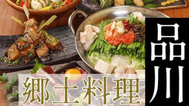 九州料理・沖縄料理・北海道料理・土佐料理など「品川」で故郷の味を堪能できるお店