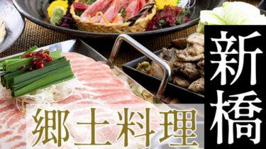 九州料理・沖縄料理・北海道料理・土佐料理など「新橋・汐留」で故郷の味を堪能できるお店