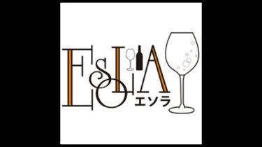 ESOLA(エソラ) ワインバー