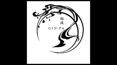 銀波(GINPA)|和彩・炭火・個室