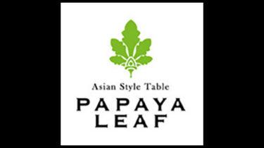 パパイヤリーフ|アジアンスタイルテーブル