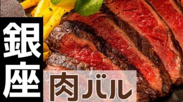 おすすめ★銀座・有楽町の肉バルで明日の活力をチャージ!