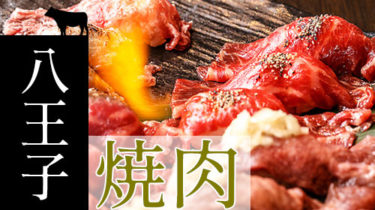 おすすめ!お肉でスタミナ回復「八王子」の焼肉・しゃぶしゃぶ店