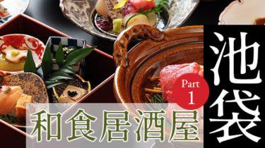 おすすめ!お酒とお料理を楽しむ「池袋」の和食居酒屋 Part1
