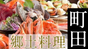 九州料理・北海道料理・沖縄料理・大阪串カツなど「町田」で故郷の味を堪能できるお店