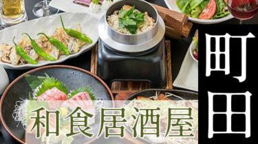 おすすめ!お酒とお料理を楽しむ「町田」の和食居酒屋