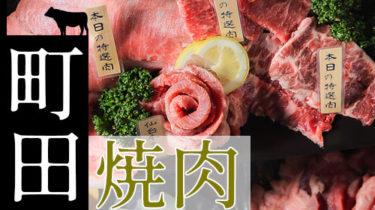 おすすめ!お肉でスタミナ回復「町田」の焼肉・しゃぶしゃぶ店