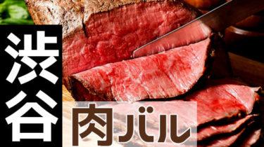 おすすめ★渋谷の肉バルで明日の活力をチャージ!