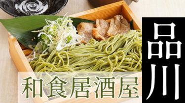 おすすめ!お酒とお料理を楽しむ「品川」の和食居酒屋