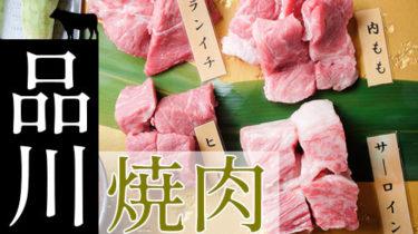 おすすめ!お肉でスタミナ回復「品川」の焼肉・しゃぶしゃぶ店