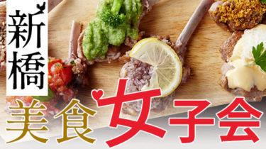 新橋・汐留で美食女子会ならココ!【2020年版】