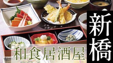おすすめ!お酒とお料理を楽しむ「新橋・汐留」の和食居酒屋