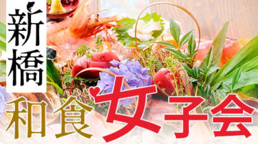 新橋・汐留で和食女子会ならココ!【2020年版】