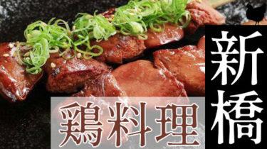 おすすめ!安くて美味しい「新橋」の焼き鳥・鶏料理店