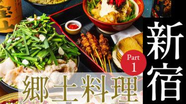 九州料理・北海道料理・土佐料理・大阪串カツなど「新宿」で故郷の味を堪能できるお店 Part1