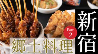 九州料理・沖縄料理・北海道料理・大阪串カツなど「新宿」で故郷の味を堪能できるお店 Part2