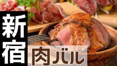 おすすめ★新宿の肉バルで明日の活力をチャージ!