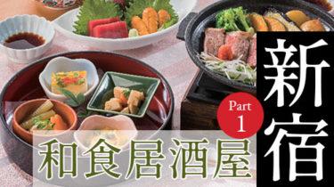 おすすめ!お酒とお料理を楽しむ「新宿」の和食居酒屋 Part1