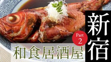 おすすめ!お酒とお料理を楽しむ「新宿」の和食居酒屋 Part2