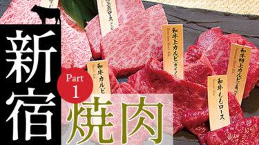 おすすめ!お肉でスタミナ回復「新宿」の焼肉・しゃぶしゃぶ店 Part1