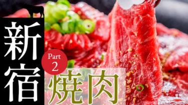 おすすめ!お肉でスタミナ回復「新宿」の焼肉・しゃぶしゃぶ店 Part2