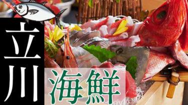 おすすめ!魚介もお酒も楽しめる「立川」の海鮮居酒屋