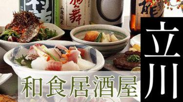 おすすめ!お酒とお料理を楽しむ「立川」の和食居酒屋