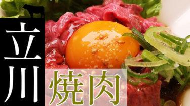 おすすめ!お肉でスタミナ回復「立川」の焼肉・しゃぶしゃぶ店