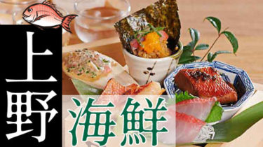 おすすめ!魚介もお酒も楽しめる「上野・御徒町」の海鮮居酒屋