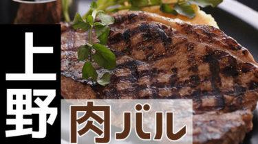 おすすめ★上野・御徒町の肉バルで明日の活力をチャージ!