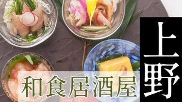 おすすめ!お酒とお料理を楽しむ「上野・御徒町」の和食居酒屋