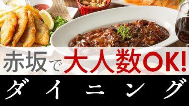 赤坂で50人以上の大人数宴会OK!のダイニング【2020年版】