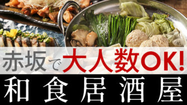 赤坂で50人以上の大人数宴会OK!の和食居酒屋【2020年版】