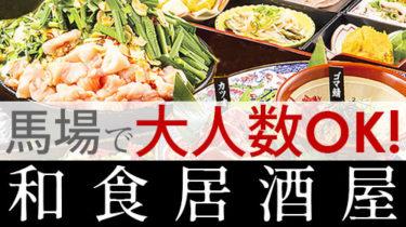 高田馬場で50人以上の大人数宴会OK!の和食居酒屋【2020年版】