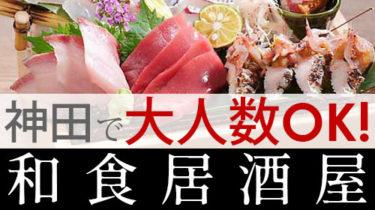 神田で50人以上の大人数宴会OK!の和食居酒屋【2020年版】