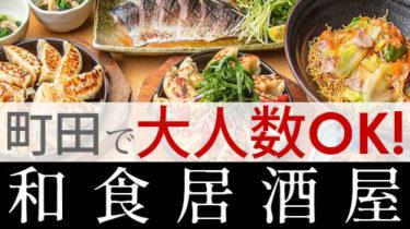 町田で50人以上の大人数宴会OK!の和食居酒屋【2020年版】