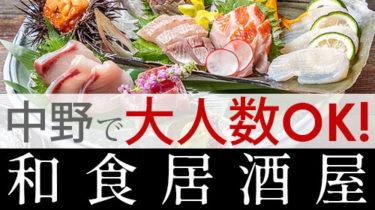 中野で50人以上の大人数宴会OK!の和食居酒屋【2020年版】