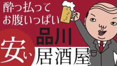 3,000円で酔っ払ってお腹いっぱい!品川の安い和食居酒屋