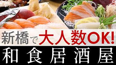 新橋・汐留で50人以上の大人数宴会OK!の和食居酒屋【2020年版】