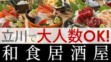 立川で50人以上の大人数宴会OK!の和食居酒屋【2020年版】