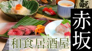 おすすめ!お酒とお料理を楽しむ「赤坂」の和食居酒屋