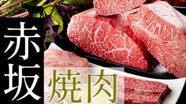 おすすめ!お肉でスタミナ回復「赤坂」の焼肉・しゃぶしゃぶ店