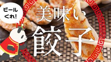 美味しい餃子が食べたい!東京で本場の味を
