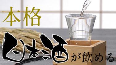 全国の日本酒・地酒が豊富に揃う東京の居酒屋