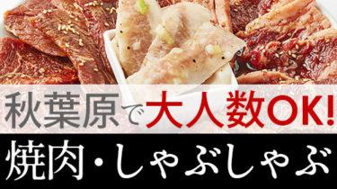 秋葉原で50人以上の大人数宴会OK!の焼肉・しゃぶしゃぶ店【2020年版】
