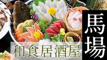 おすすめ!お酒とお料理を楽しむ「高田馬場」の和食居酒屋