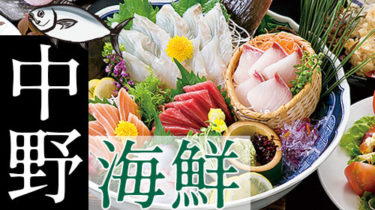 おすすめ!魚介もお酒も楽しめる「中野」の海鮮居酒屋
