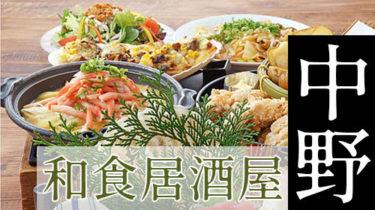 おすすめ!お酒とお料理を楽しむ「中野」の和食居酒屋