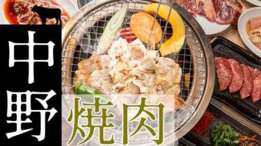おすすめ!お肉でスタミナ回復「中野」の焼肉・しゃぶしゃぶ店