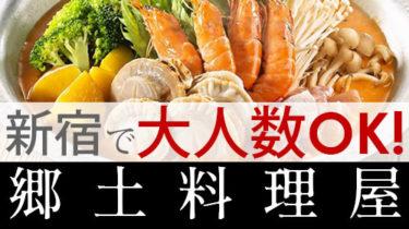 新宿で50人以上の大人数宴会OK!の郷土料理居酒屋【2020年版】